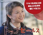 NHK土曜ドラマ トップセールス