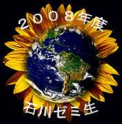 2008年度南山大学石川ゼミ生