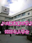 大阪音楽大学★2009年入学