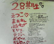 舞岡♡テニス部