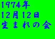 1974年12月12日生まれの会
