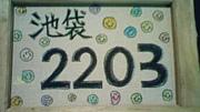 池袋2203