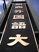 東京組 from KGU