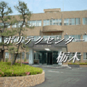 ポリテクセンター 栃木