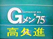 高久進・脚本家/Gメン75
