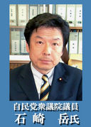 石崎岳総務副大臣を応援する会