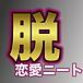 脱恋愛ニート【大人の恋愛結婚】