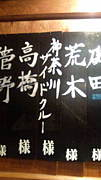 KANAGAWA SIDE CREW