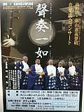 高野山・声明と音楽のコンサート