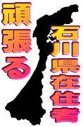 頑張る石川県在住者