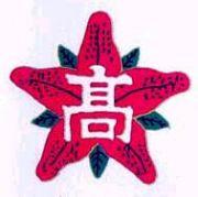 長崎県立小浜高等学校