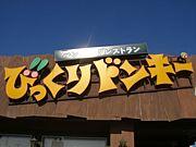 びっくりドンキー!宇治槙島!!
