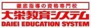 大栄教育システム