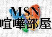 MSN喧嘩部屋