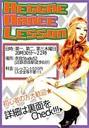 REGGAE DANCE LESSON IN 奈良
