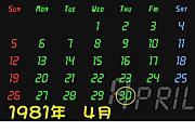 1981年4月30日生まれ(・ω・)/