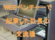 WEBで起業した社長の交流場