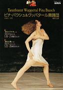 現代舞踊/バレエ/ジャズダンス