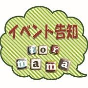 京都、大阪ママ向けイベント告知