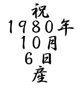 1980年10月6日生まれの人