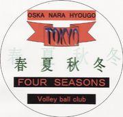 東京春夏秋冬バレーボールチーム