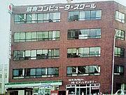 読売コンピュータ・スクール YCS