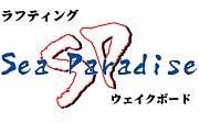シーパラダイス