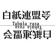 白紙連盟会(タブラ・ラサ)