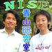 NISE 青山研究室