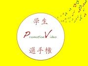 学生PV選手権