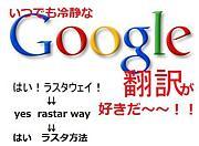 Google翻訳で遊ぶ