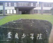 奈良少年院