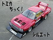the 俺のマシン!! トミカちっく