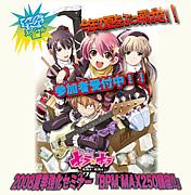 キラ☆キラ2008夏季強化セミナー