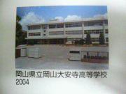 大安寺高校 39期生