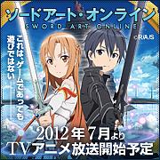 ソードアートオンラインアニメ版