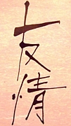 下小田中小学校88-4〜89-3年生れ