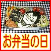 お弁当の日