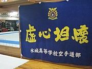 水城高等学校 空手道部