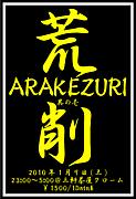 荒削り ARAKEZURI