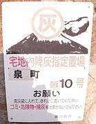 広島在住鹿児島県人会