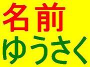 ☆名前 ゆうさく☆