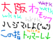 ☆大阪オフモッフ☆