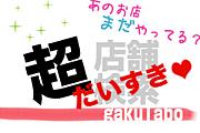超だいすき☆超店舗検索