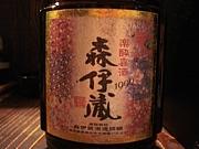 鹿児島の居酒屋☆