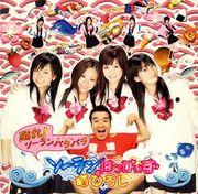 【バカレコ】 〜トホホなJ-POP〜