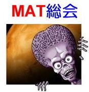 MAT総会