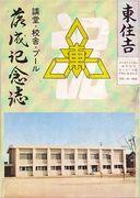 福岡市立東住吉小学校