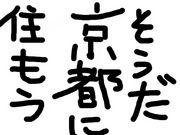 そうだ 京都に住もう
