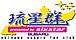 琉星群 (旧スバリストin沖縄)